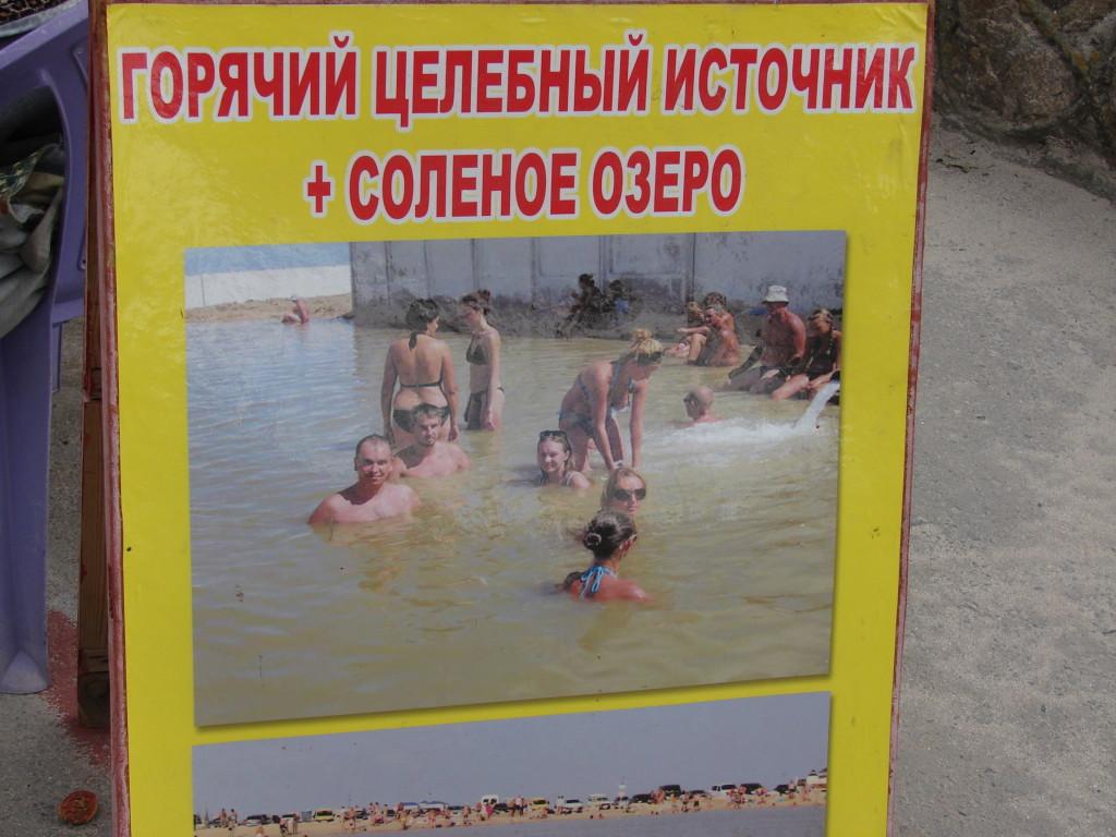 Счастливцево Геническ экскурсии
