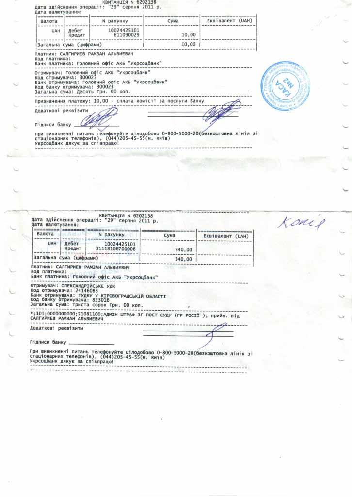 постанова суда о нарушении правил пребывания в Украине