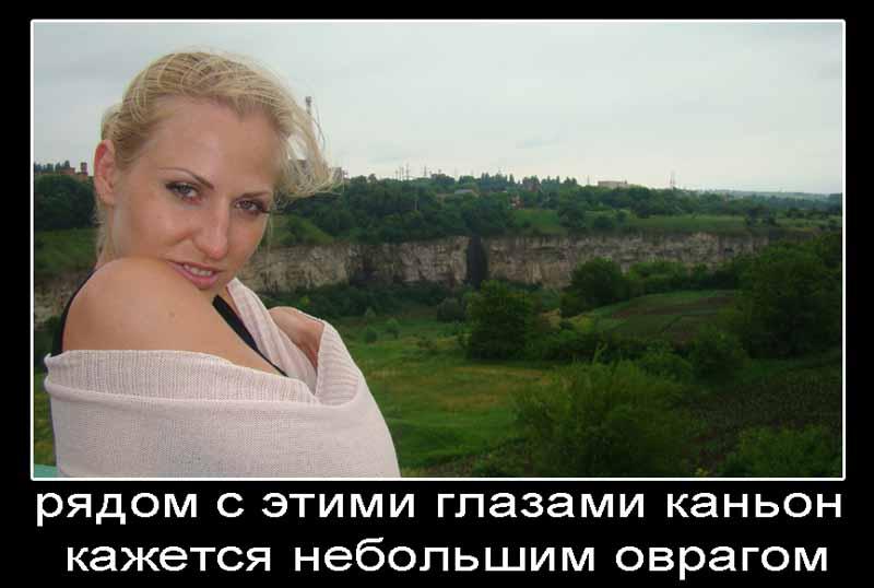 Анжелика Черноморец, демотиватор